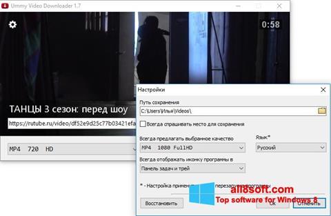 Ekraanipilt Ummy Video Downloader Windows 8